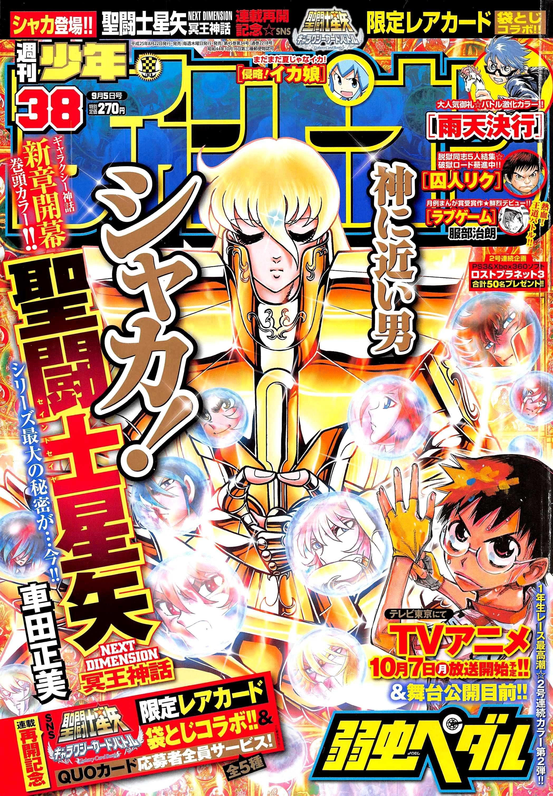 Saint Seiya - The Next Dimension - Chapitre 55 - 01