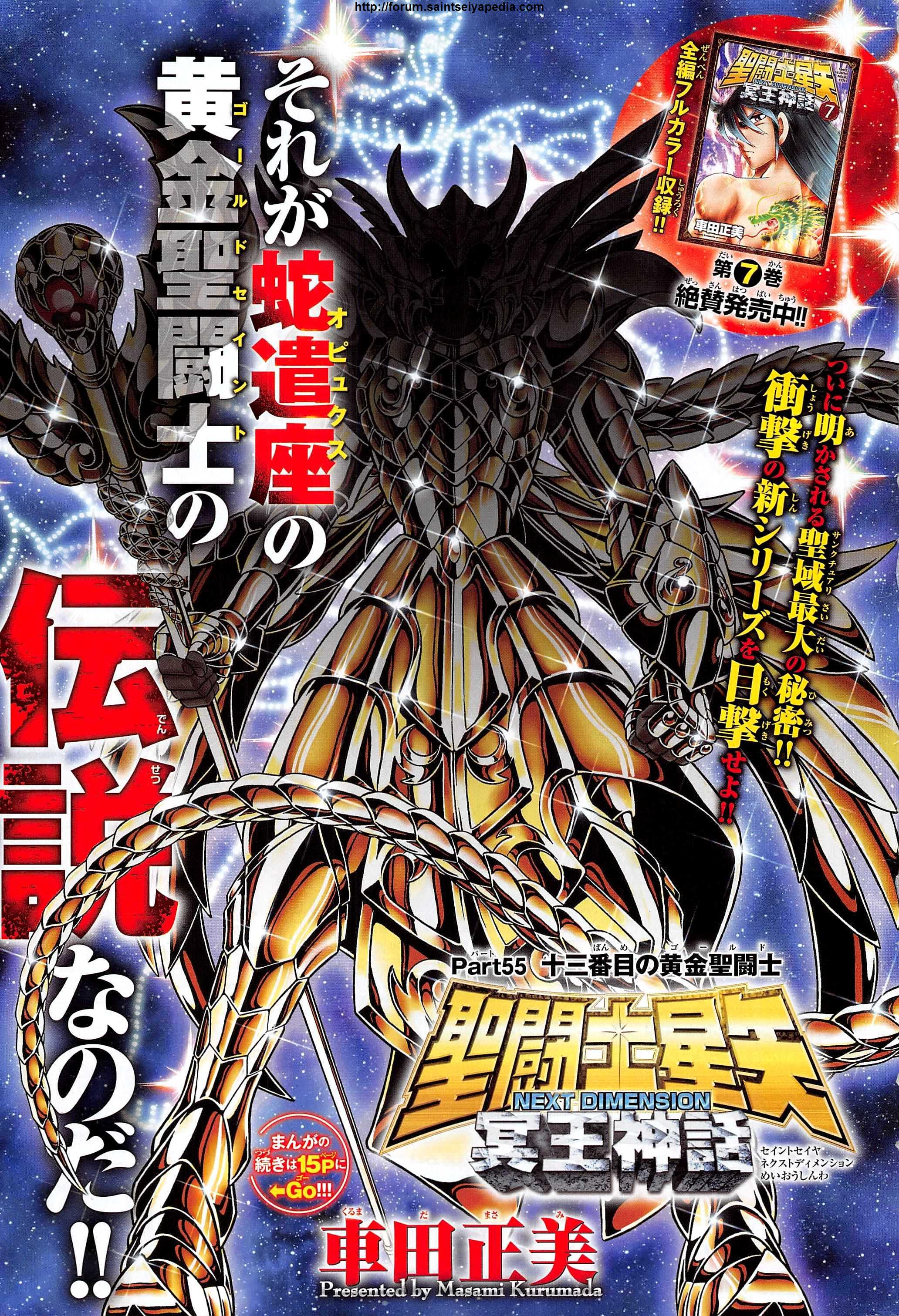 Saint Seiya - The Next Dimension - Chapitre 55 - 04