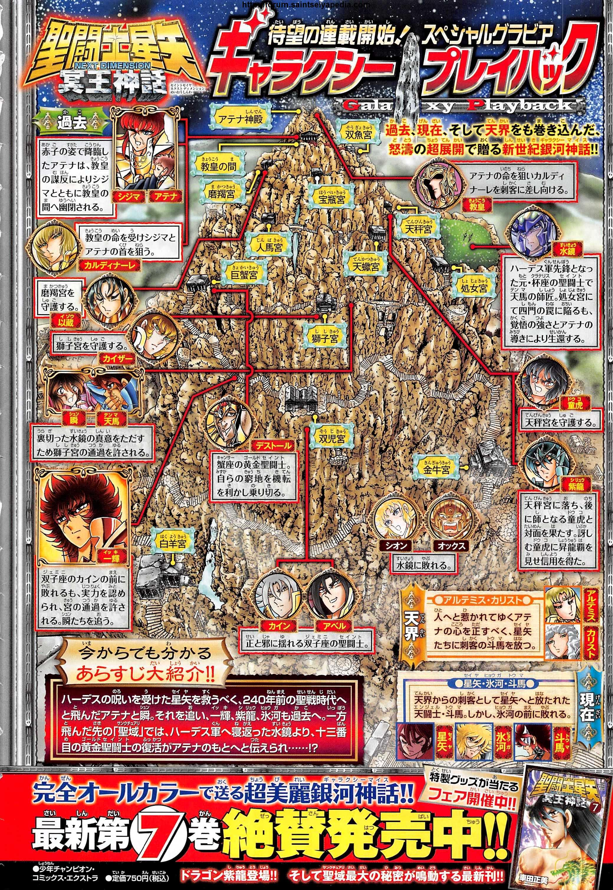 Saint Seiya - The Next Dimension - Chapitre 55 - 05