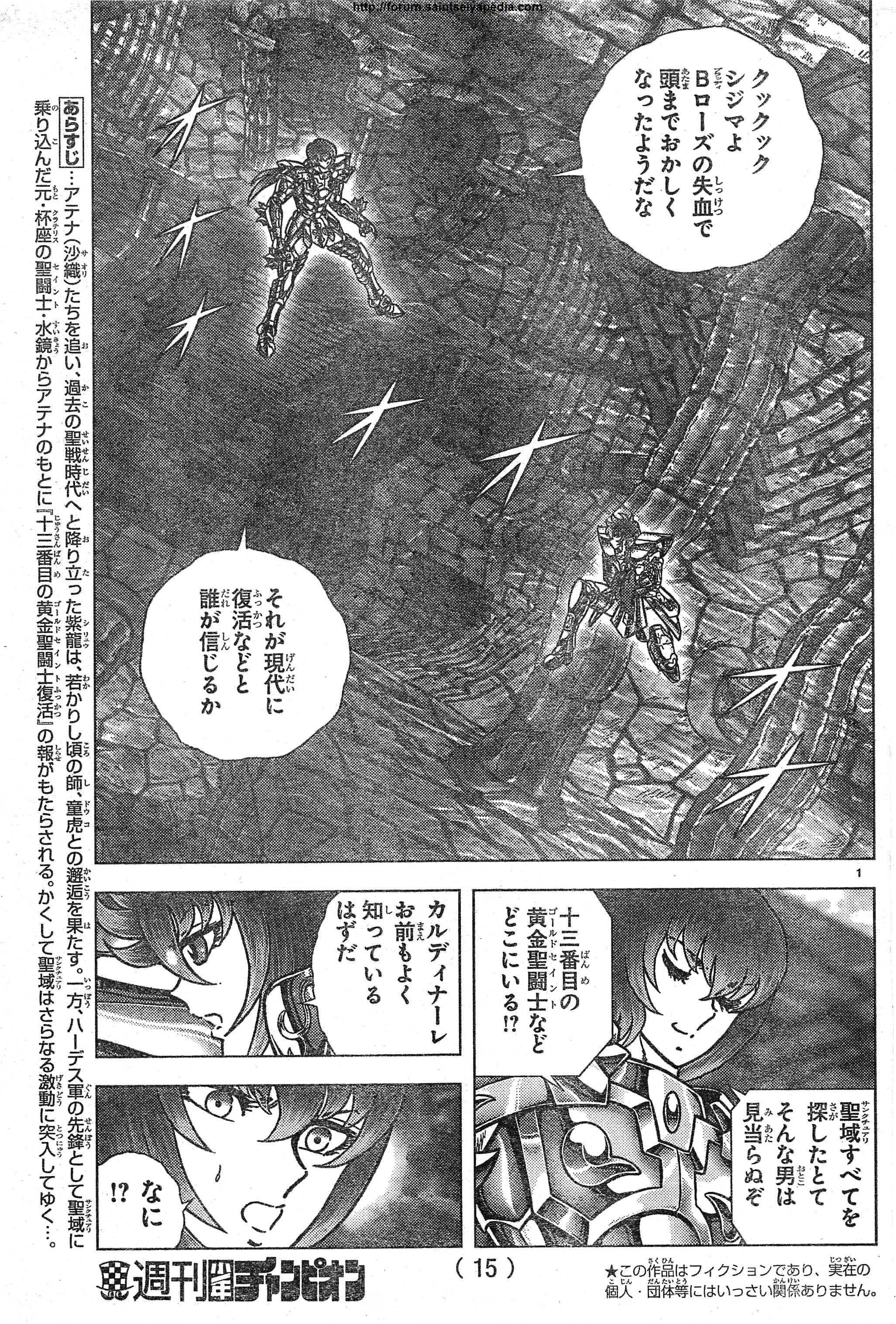 Saint Seiya - The Next Dimension - Chapitre 55 - 06