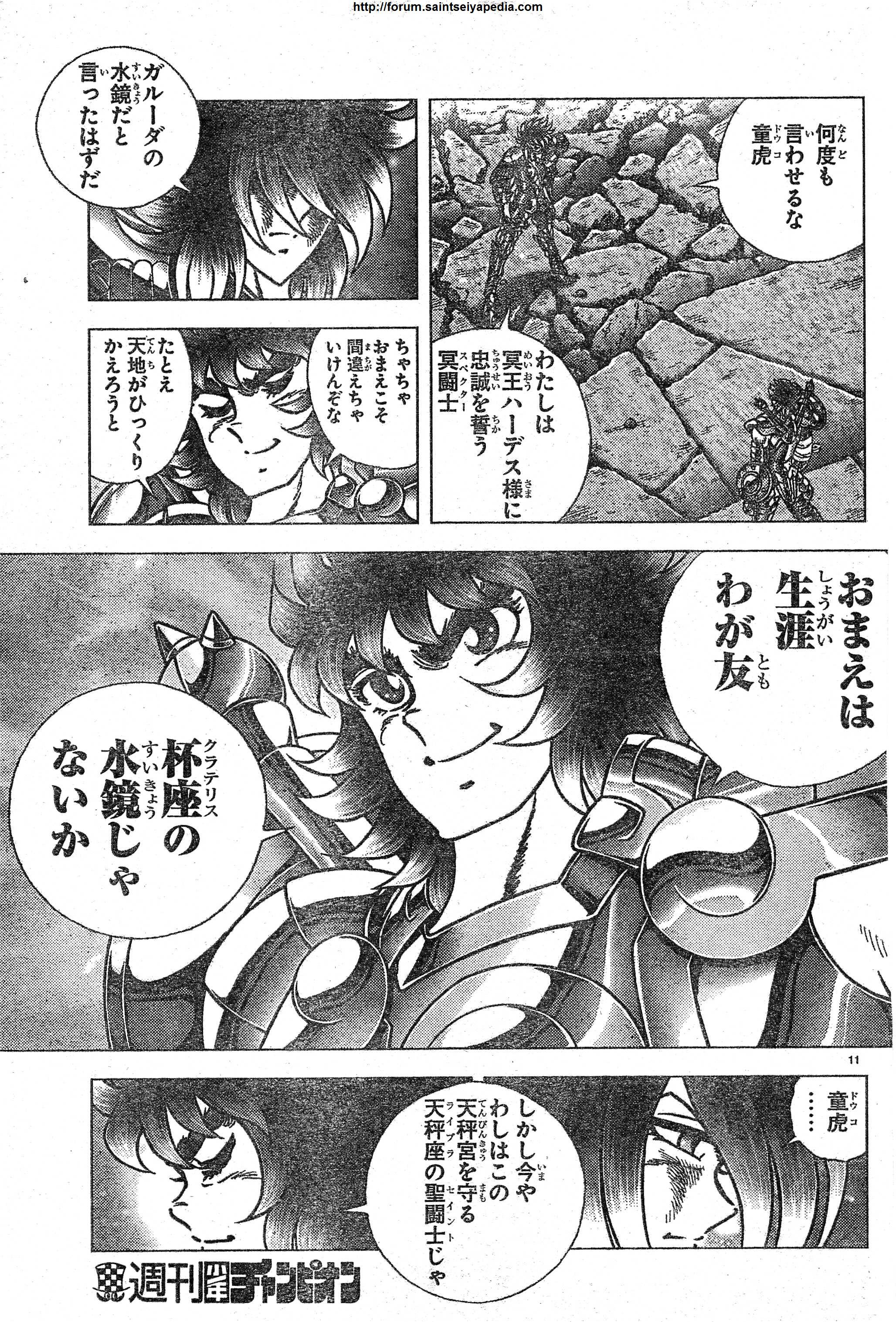 Saint Seiya - The Next Dimension - Chapitre 55 - 16