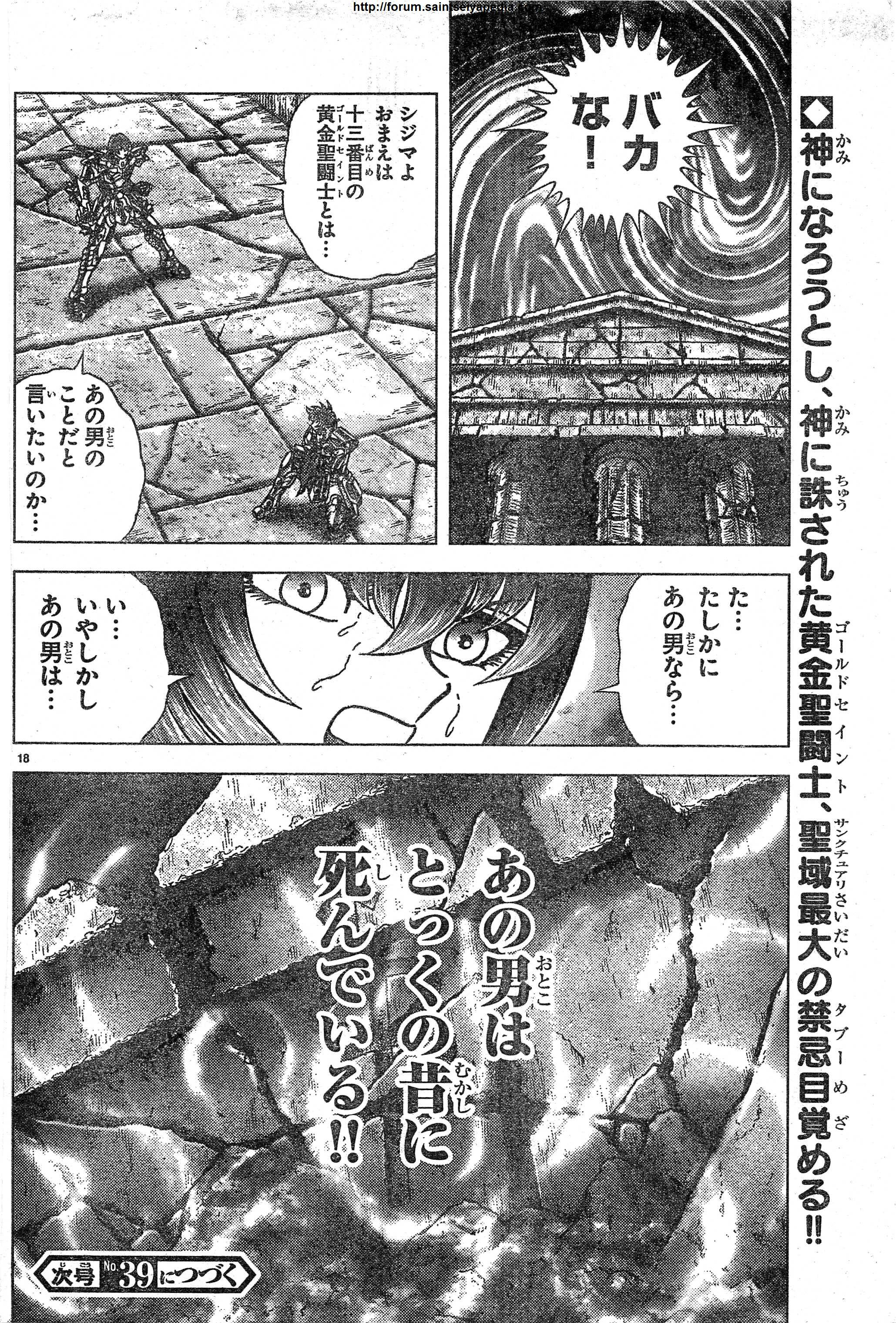 Saint Seiya - The Next Dimension - Chapitre 55 - 23